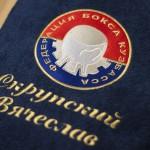Вышивка логотипа Федерации бокса Кузбаса и имени на махровом халате