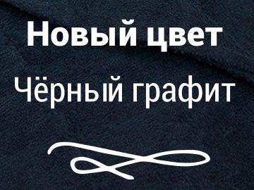 Черный цвет халата