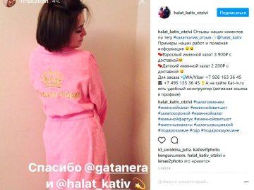 Розовый халат с вышивкой в подарок